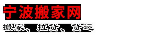 南京红蚂蚁搬家公司